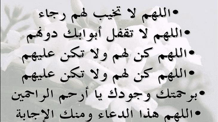 دعاء الكرب والهم والحزن 13 3
