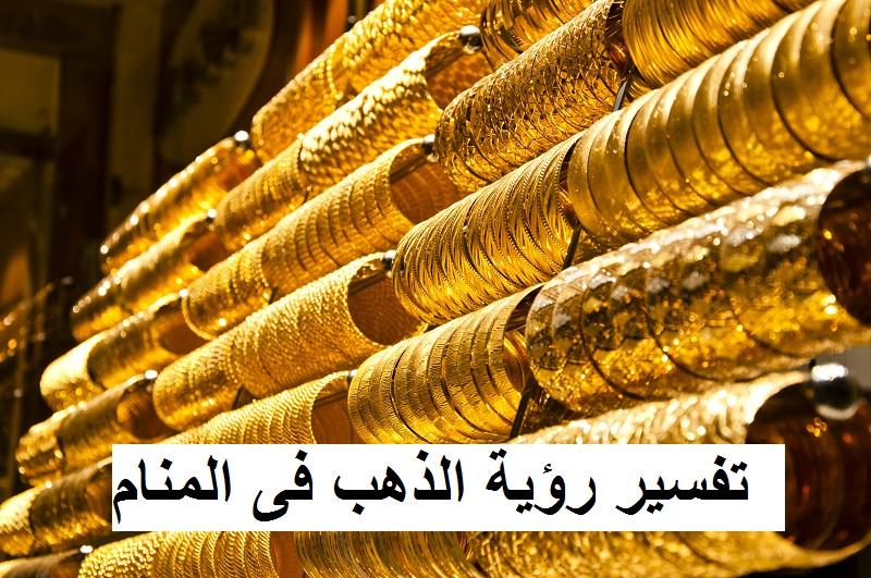 تفسير حلم الذهب مجلة رجيم