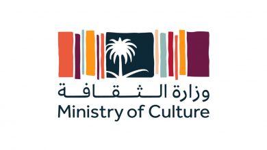 صورة وزارة الثقافة السعودية