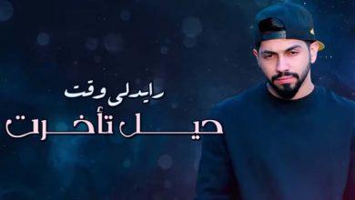 كلمات اغنية رايدلي وقت - محمد الشحي