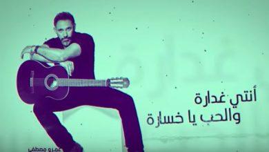 كلمات اغنية غدارة - عمرو مصطفى