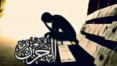 تعريف الحزن وأعراضه