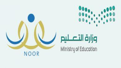 صور تعميم وزارة التعليم حول الانضباط وآلية إدخال الغياب