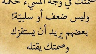 Photo of حكمة مدرسية