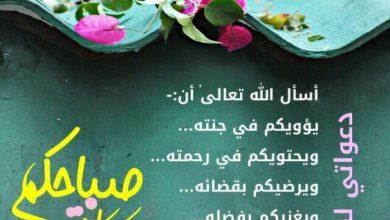 مسجات صباح الخير اسلامية