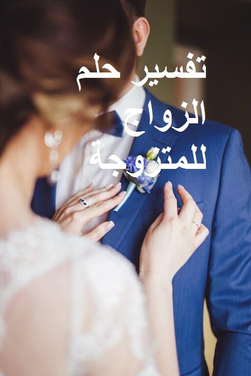 تفسير حلم الزواج للمتزوجه مجلة رجيم