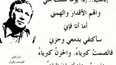 ابيات شعر حزين لنزار القباني