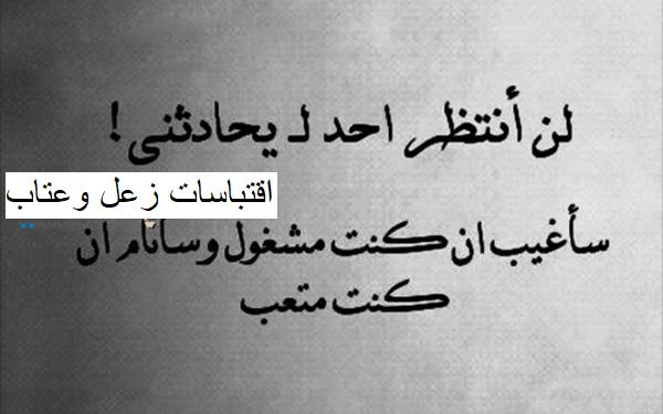 عبارات زعل وعتاب اقتباسات وجمل عن الزعل والعتاب مجلة رجيم