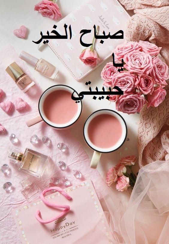 صباح الحب حبيبتي أحلى الرسائل 8