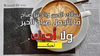 Photo of مسجات صباح الخير حبيبي , رسائل رومانسية صباحيه للحبيب