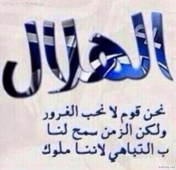 كلمات عن نادي الهلال السعودي أجمل عبارات عن الزعيم مجلة رجيم