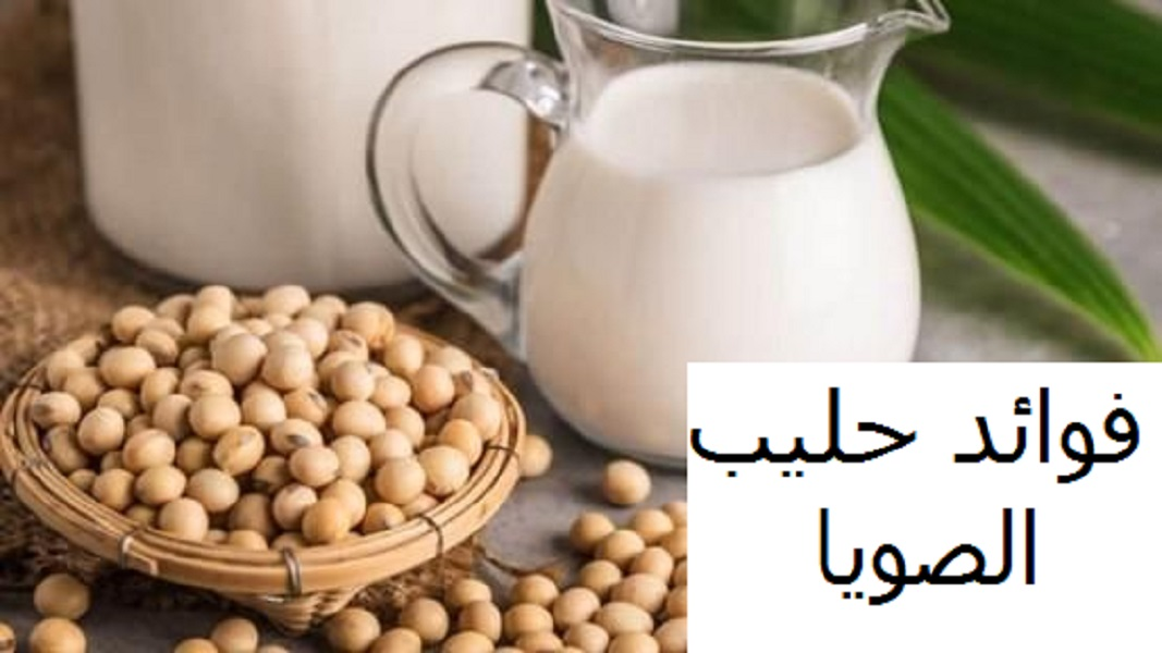 Photo of 5 فوائد من أهم فوائد حليب الصويا
