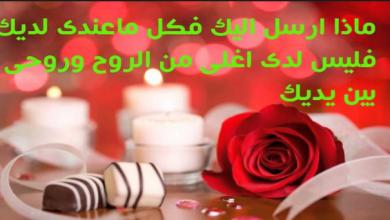Photo of رسائل حب و عشق , عبارات حب و غرام و هيام