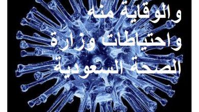 فيروس كورونا والوقاية منه واحتياطات وزارة الصحة السعودية