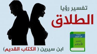 Photo of تفسير من تقول حلمت ان زوجي طلقني ودلالة معنى الطلاق في المنام