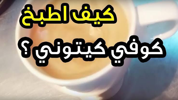 Photo of طريقة تحضير القهوة الكيتونية