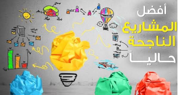 6 أفكار مشاريع تطوعية ناجحة مجلة رجيم