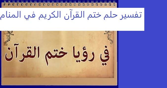 تفسير حلم ختم القرآن في المنام مجلة رجيم