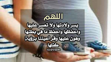 Photo of دعاء تسهيل الولادة