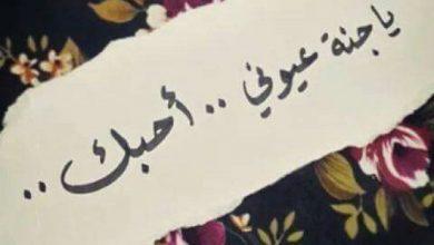 Photo of اجمل رسائل مسجات قصيرة للحب