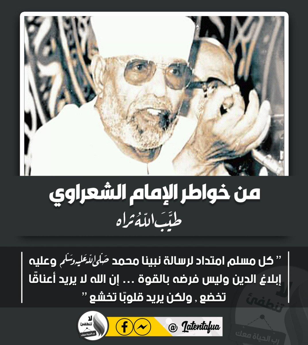 Photo of أجمل خواطر الإمام الشعراوي يرحمه الله