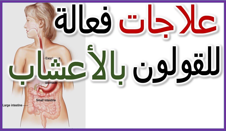 Photo of علاج القولون بالأعشاب وتقليل مشاكل البطن