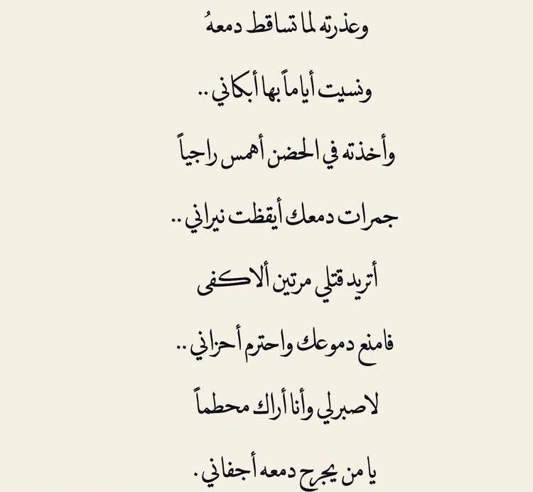 قصيدة اعتذار للحبيب