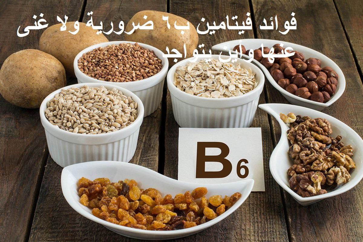 فوائد فيتامين ب6 ضرورية ولا غنى عنها وأين يتواجد