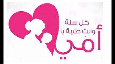 أجمل العبارات والكلمات عن حب الأم بمناسبة عيد الأم