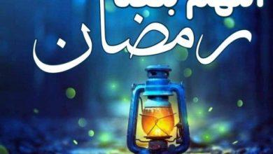 أجمل العبارات عن بركة رمضان والمغفرة والبركة