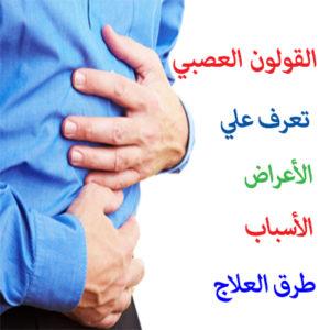 علاج القولون العصبي نهائيا والتخلص من الأعراض المصاحبة للقولون