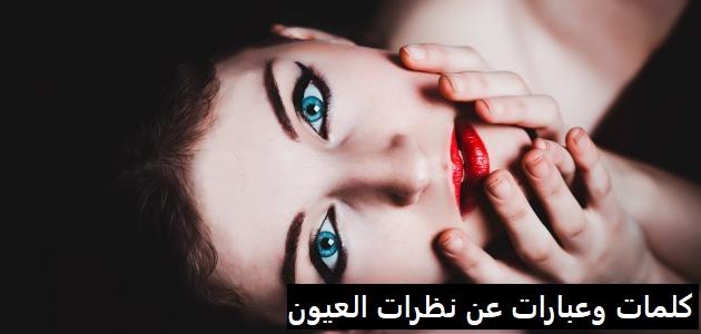 عبارات عن نظرات العيون