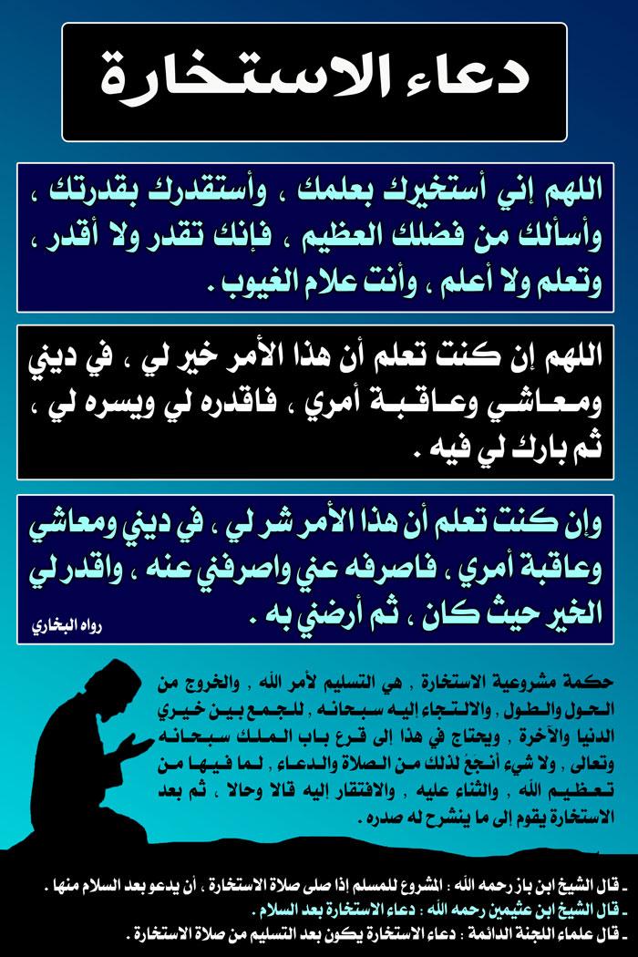 دعاء الاستخارة الصحيح في السنة النبوية مجلة رجيم