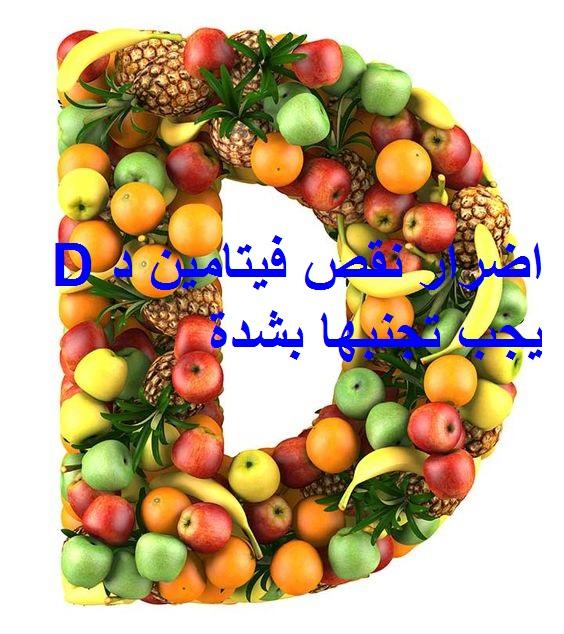 اضرار نقص فيتامين د D يجب تجنبها بشدة