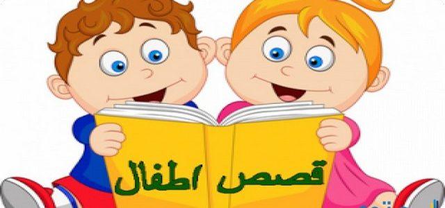 أجمل القصص القصيرة للأطفال لفترة قبل النوم