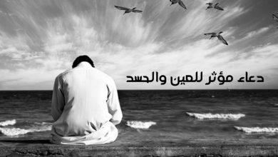 أجمل الأدعية لكف الحسد والأذى والشر