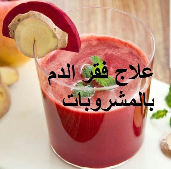 علاج فقر الدم بالمشروبات