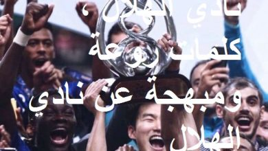 نادي الهلال , كلمات روعة ومبهجة عن نادي الهلال