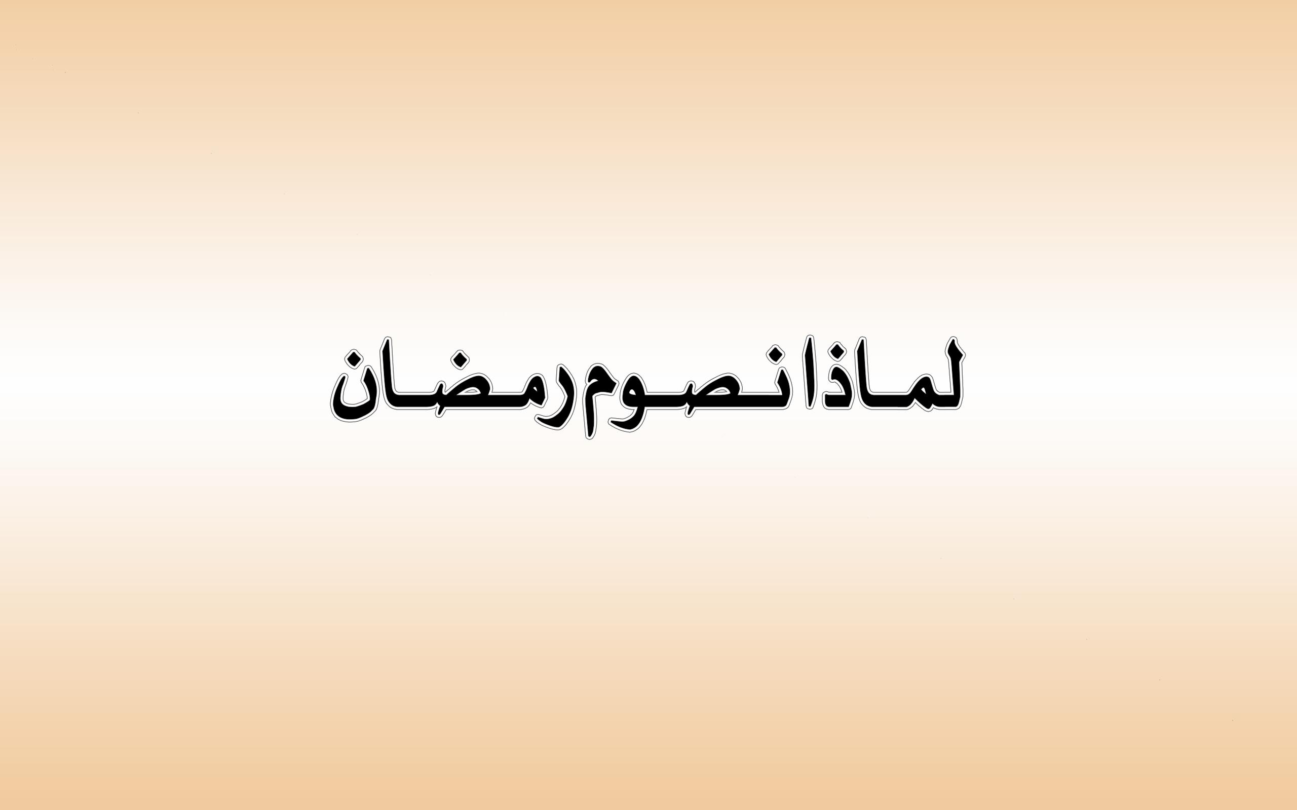 لماذا يصوم المسلمون شهر رمضان وما الهدف من فرض الصيام مجلة رجيم