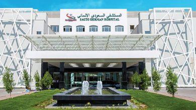 مستشفى السعودي الالماني
