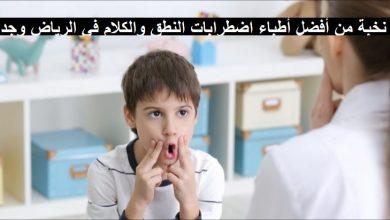 نخبة من أفضل أطباء اضطرابات النطق والكلام في الرياض وجدة