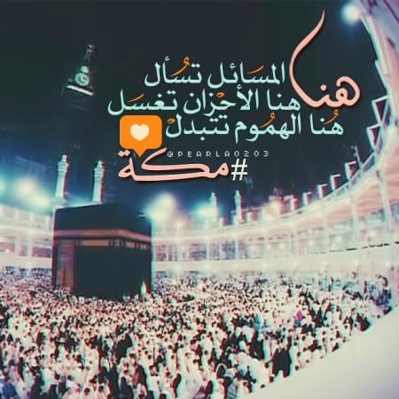 عبارات حب في مكة المكرمة أجمل الصور عن مكة مكرمة مجلة رجيم