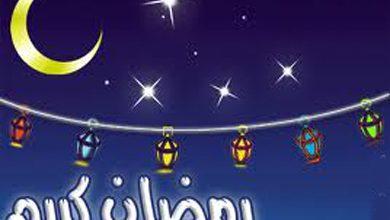 أبيات شعر مختارة عن شهر رمضان الكريم