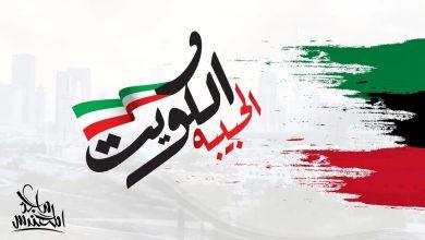 أفضل العبارات المحبة للوطن عن الكويت
