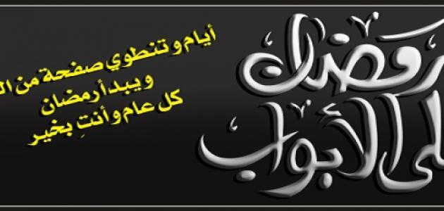 أقوال وحكم مأثورة عن شهر رمضان الكريم مجلة رجيم