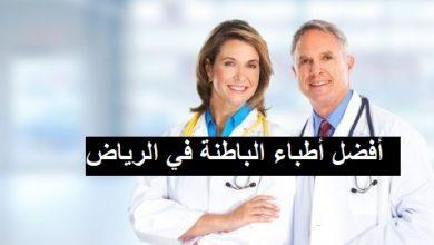 بالتفاصيل أفضل 11 طبيب باطنة في منطقة الرياض
