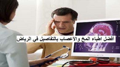 أفضل اطباء المخ والأعصاب بالتفاصيل في الرياض