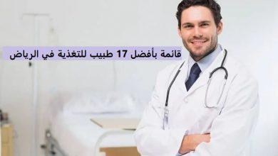 بالتفاصيل.. قائمة بأفضل أطباء التغذية في الرياض