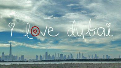 أجمل الأبيات الشعرية التي توصف مدى روعة دبي