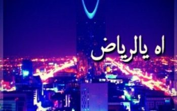 Photo of عبارات وأبيات شعرية في حب مدينة الرياض